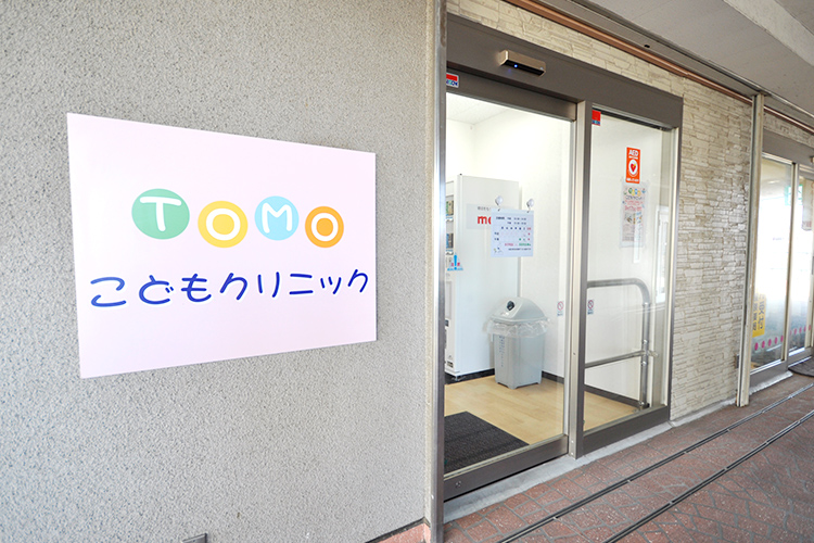 clinic_tomokodomo